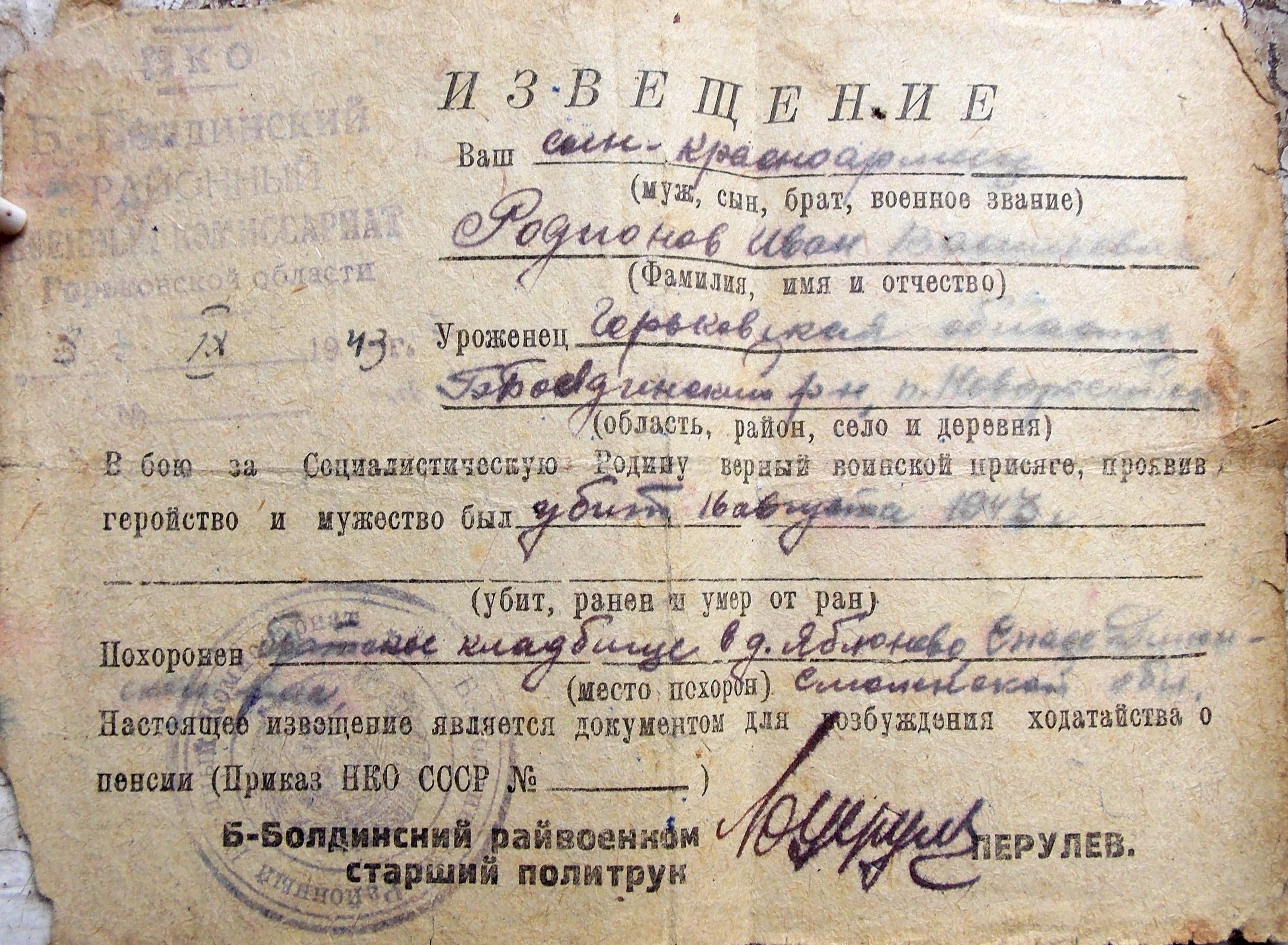 Похоронка на Ивана Родионова