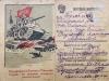 Почтовая картока Николая Родионова