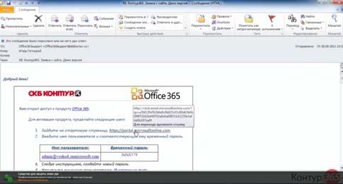 Портал Office 365