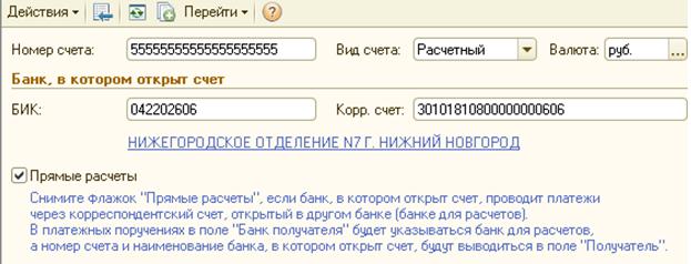 1С Предприятие 8.2 Справочник банковские счета