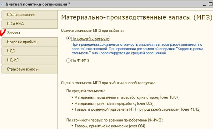 1С Предприятие 8.2 Учетная политика - Материально-производственные запасы