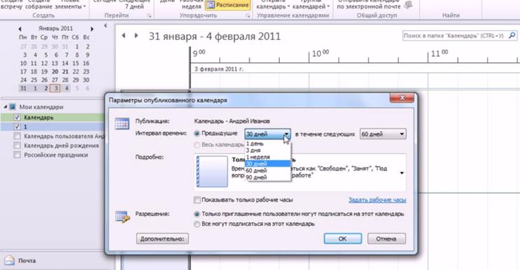 Изменение параметров календаря в office 365
