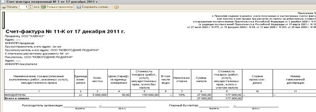 Счет-фактура в 1С Бухгалтерия