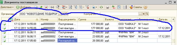 Документы поставщиков в 1С Предприятие 8.2