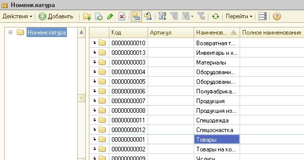 """справочник """"Номенклатура """" в 1С: Бухгалтерия версии 8.2"""