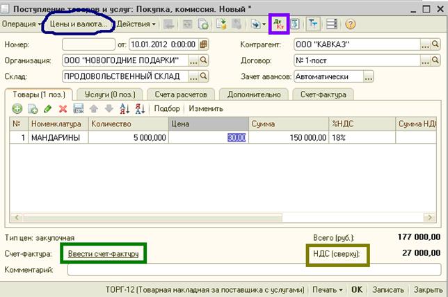 Как провести в бухгалтерском учете покупку 1с настройка печати ценников 1с 8.2