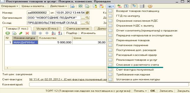 Списание с расчетного счета в системе 1С Предприятие версии 8