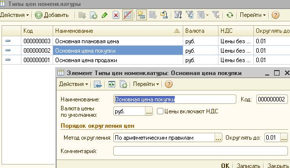"""""""Элемент типы цен номенклатуры """" в 1С: Бухгалтерия версии 8.2"""