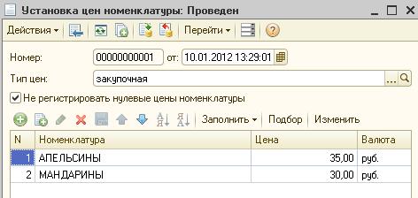 Установка цен номенклатуры в 1С: Бухгалтерия версии 8.2