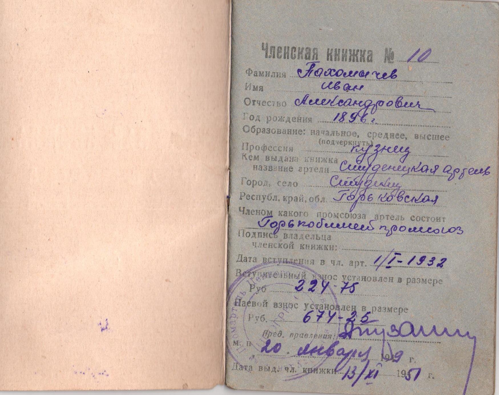 Иван Александрович Пахомычев Членский билет