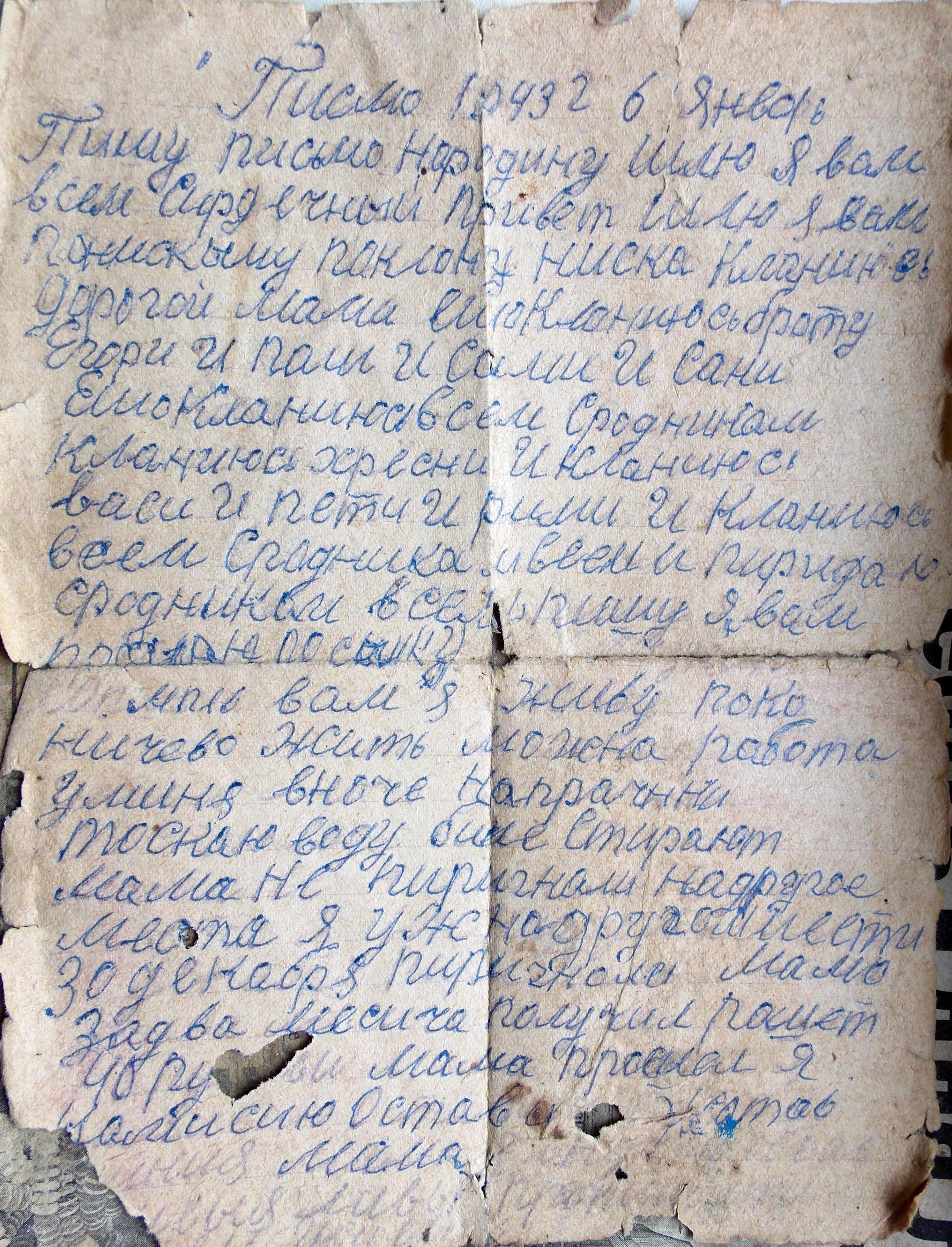 Письмо с фронта 1 Ивана Родионова