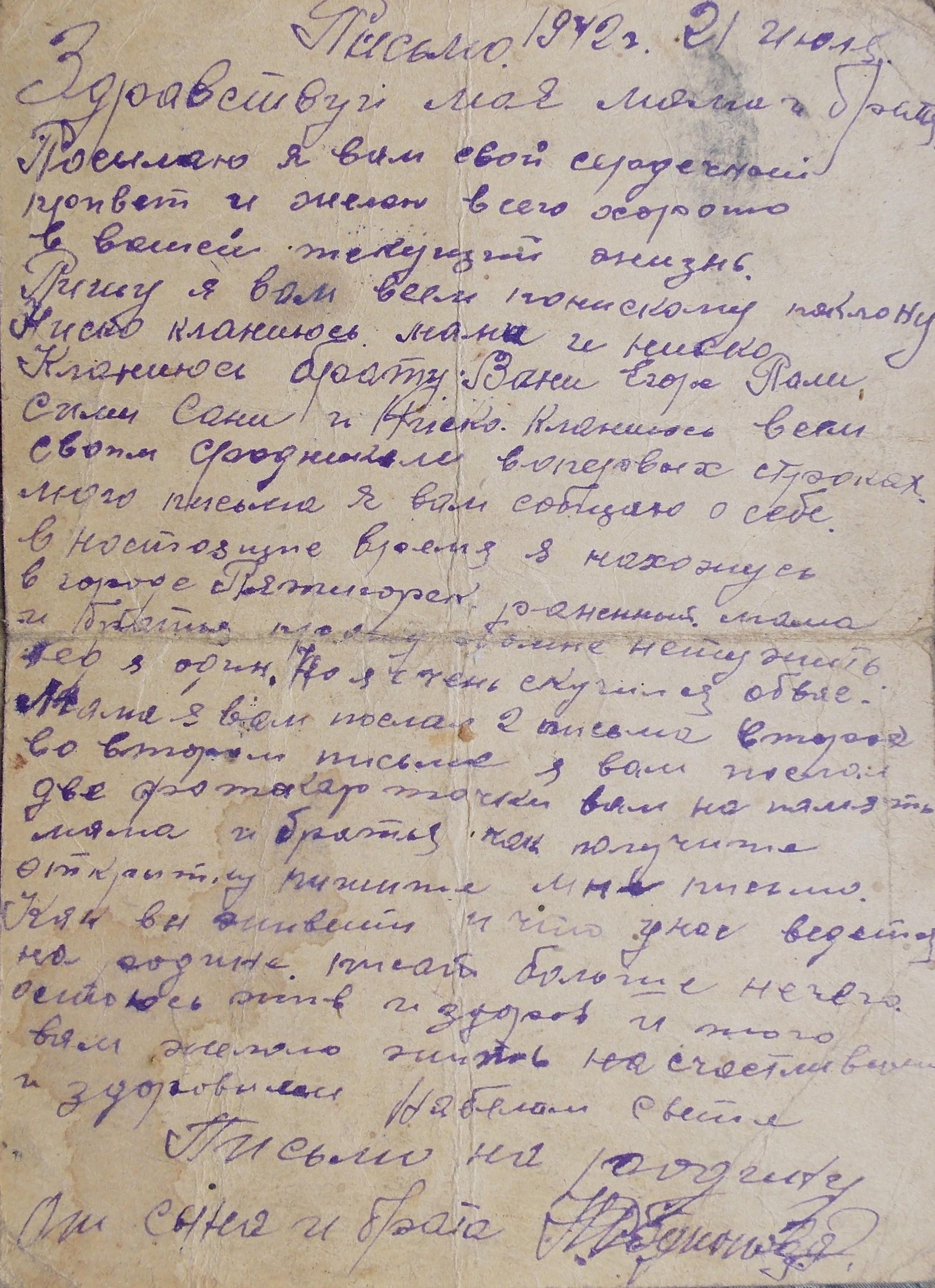Письмо с фронта Николая Родионова