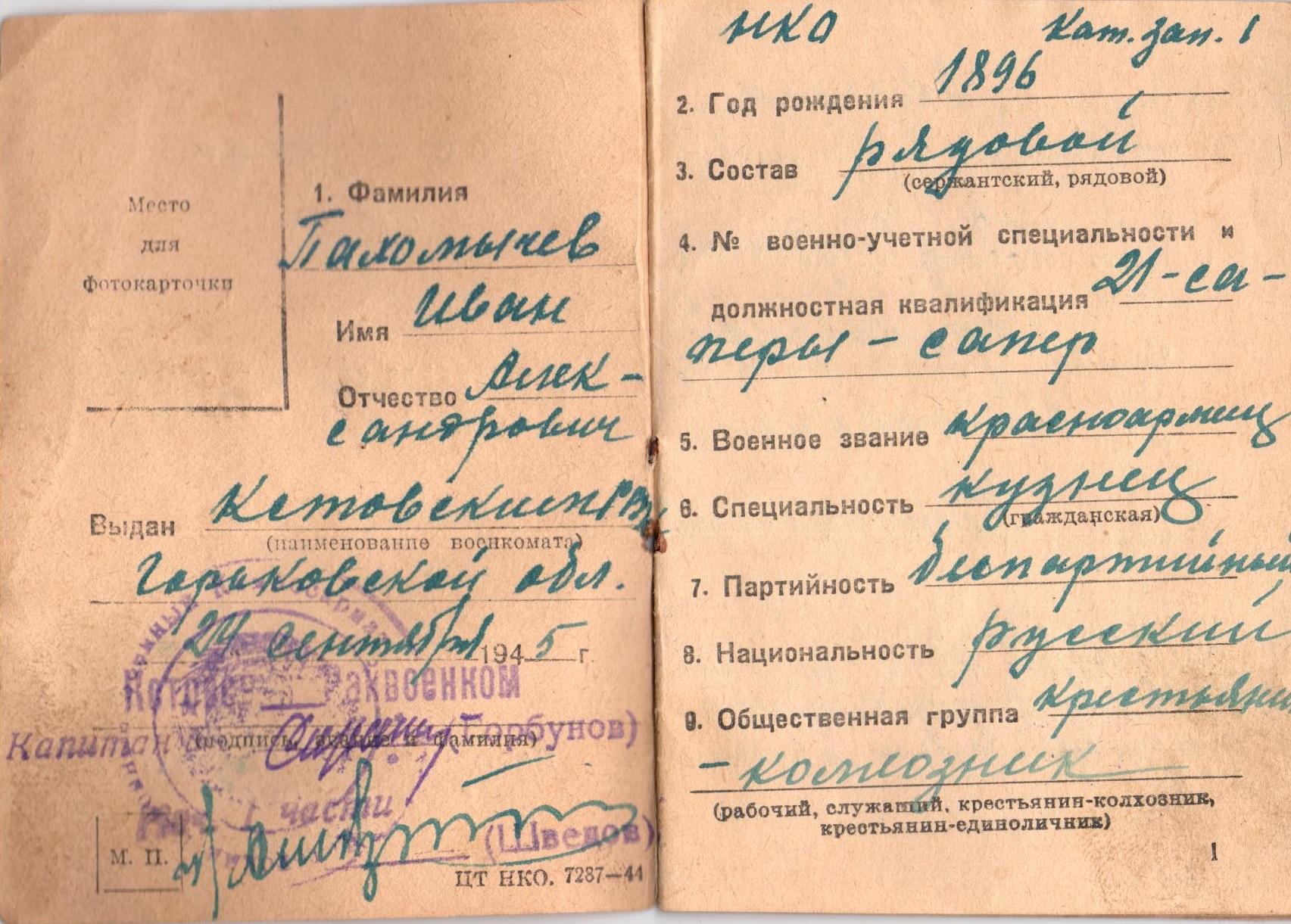 Военный билет Ивана Александровича Пахомычева