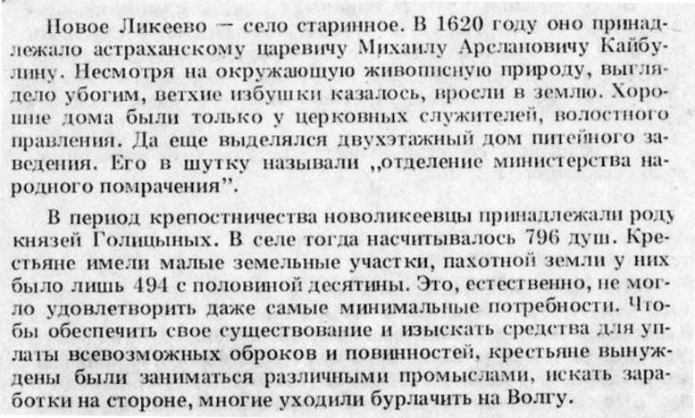 ликеево