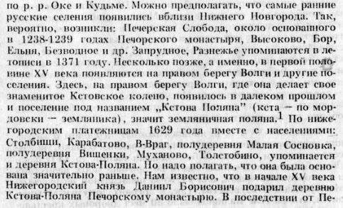 Из сборника материалов из истории кстовского района 1984 г.