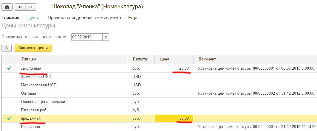 добавление цены для товара в онлайн бухгалтерии