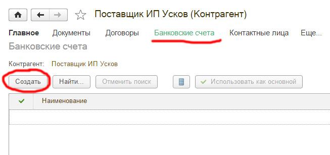 добавление поставщика в интернет-бухгалтерии
