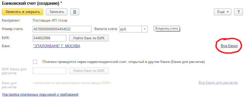 справочник Банковские счета в онлайн бухгалтерии