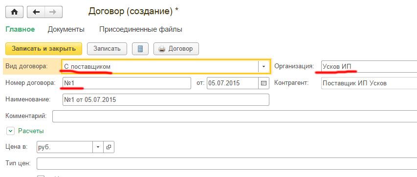 создание договора в онлайн бухгалтерии
