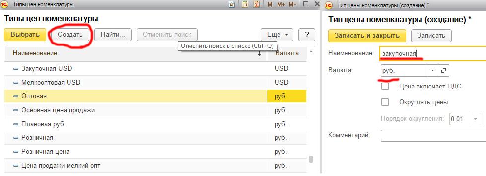 Типы цен номенклатуры в электронной бухгалтерии