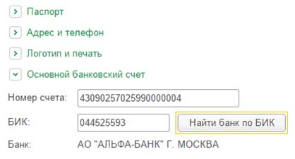 Номер счета в интернет бухгалтерии