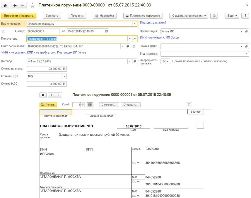 Платежное поручение в интернет бухгалтерии
