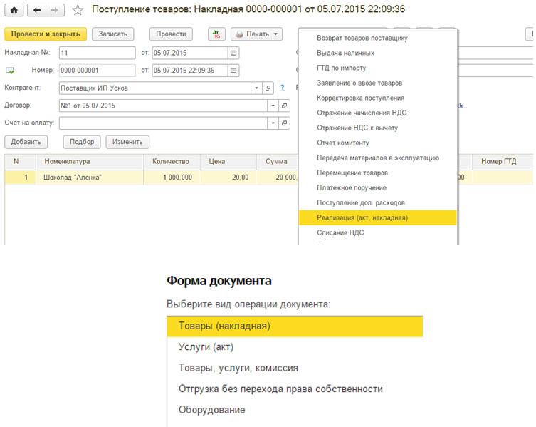 Реализация товара в онлайн бухгалтерии