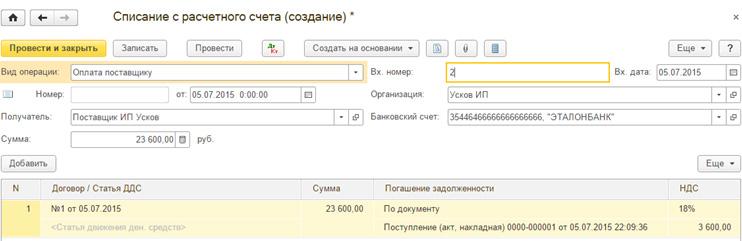 Списание с расчетного счета в электронной бухгалтерии