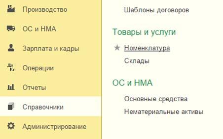 Справочник «Номенклатура» в интернет-бухгалтерии