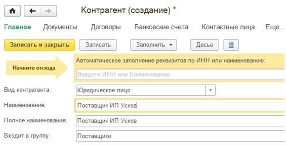 добавление контрагента в электронной бухгалтерии
