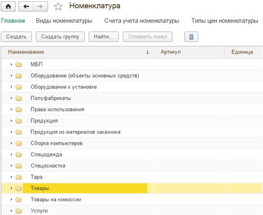 добавление товара в электронной бухгалтерии