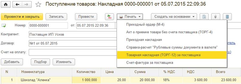 оформление товарной накладной в онлайн бухгалтерии