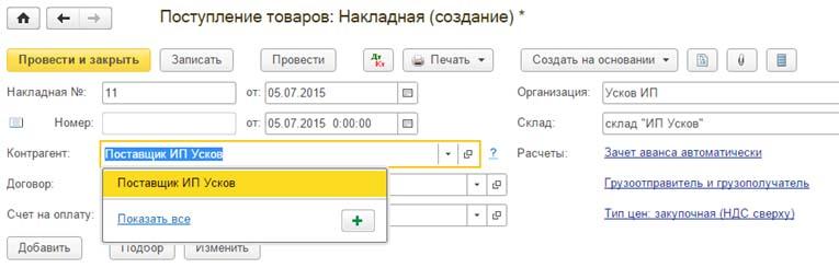 окно поступление товара в электронной бухгалтерии
