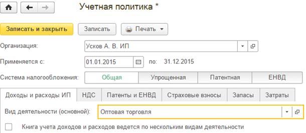 параметры учетной политики в электронной бухгалтерии