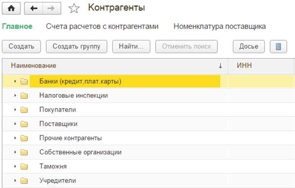 справочник контрагенты в интернет-бухгалтерии