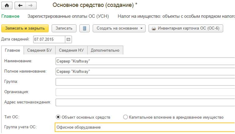 справочник основные средства в электронной бухгалтерии