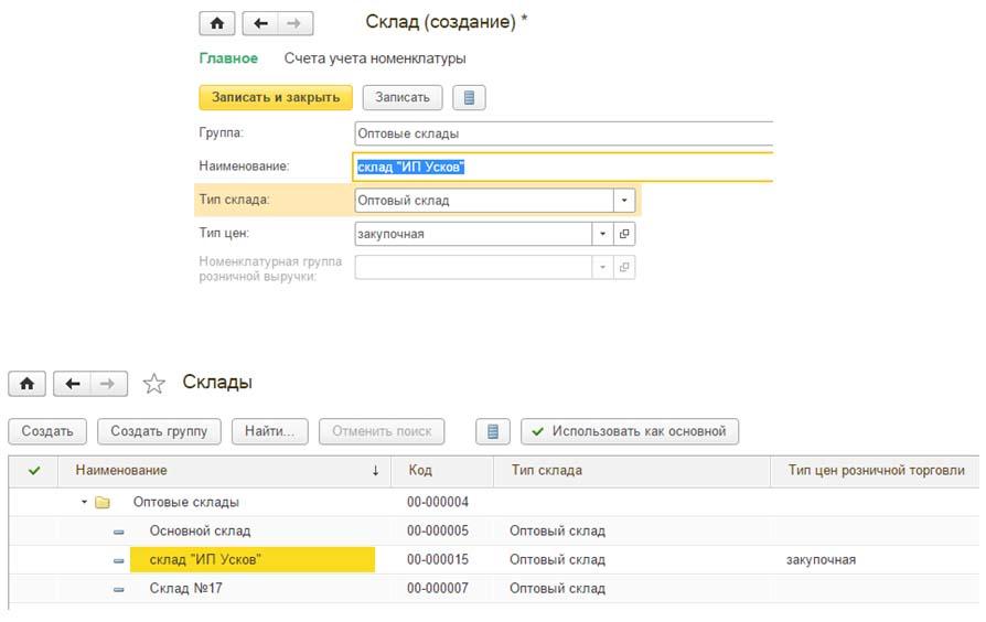 справочник склады в интернет бухгалтерии