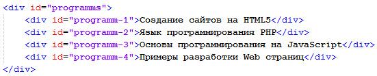 структура код блока с несколькими вложенными