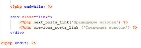 функции next_posts_link и previous_posts_link