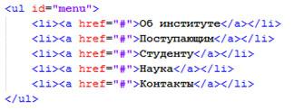 код простого меню
