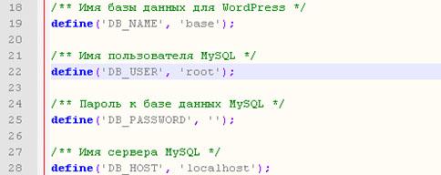 настройки базы данных wp-config