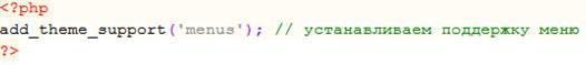 поддержка меню в functionphp