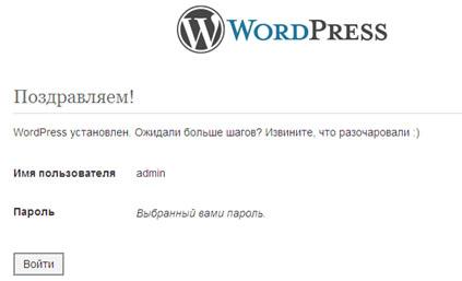 последний шаг в установке WordPress
