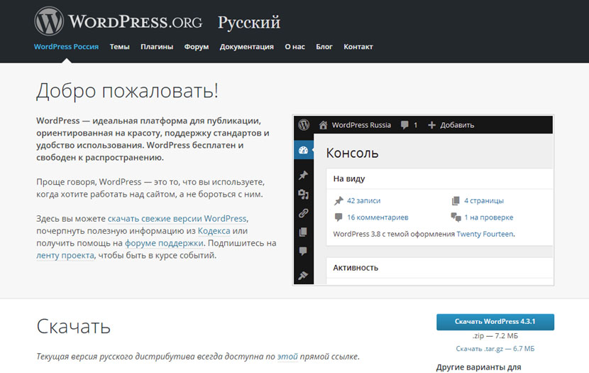 сайт ru.wordpress.org