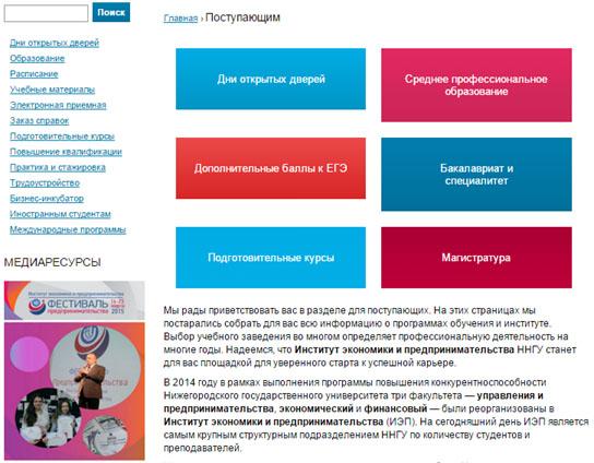 внешний вид страницы сайта