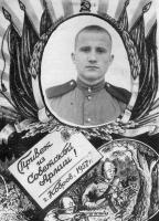 Юрий Фомич Усков в армии